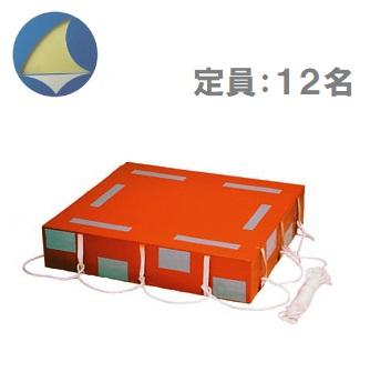 日本船具 船舶用救命浮器 NS-FMU12 定員12人 [救命浮き輪 救命胴衣 船舶用品 船具]