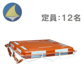 日本船具 船舶用救命浮器 NS-FRP12 定員12人 [救命浮き輪 救命胴衣 船舶用品 船具]