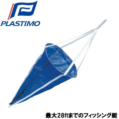 【送料無料】PLASTIMO シーアンカー L 90cmФ×140cm [船舶用品 船具]