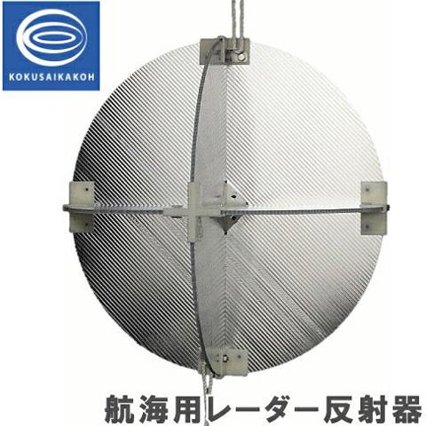 国際化工 航海用レーダー反射器 KNR-2 [船具 船舶用品 船舶部品]