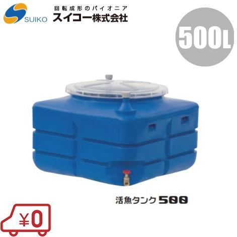 【送料無料】スイコー 活魚タンク 500L 25A排水バルブ付 [魚 輸送 運搬 水槽 漁業]