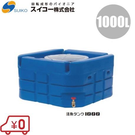 【送料無料】スイコー 活魚タンク 1000L 50A排水バルブ付 [魚 輸送 運搬 水槽 漁業]
