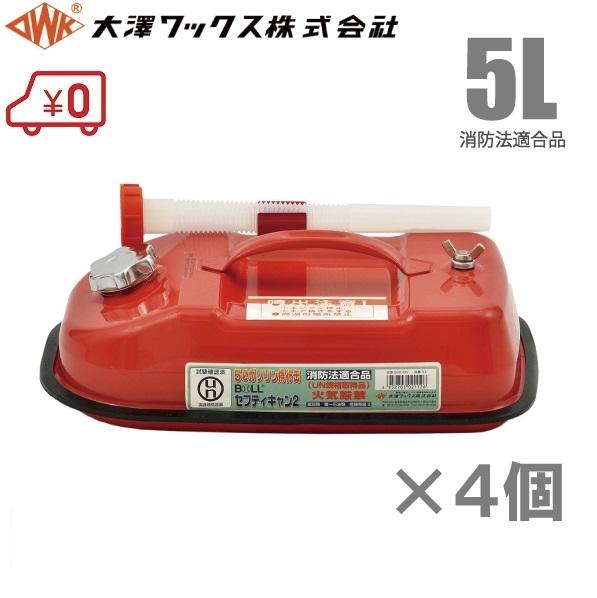 大澤ワックス ガソリン缶 携行缶 BSK-5NA 5L ×4個セット ノズル付 消防法適合品 [横型 赤 船具 燃料タンク ガソリンタンク]