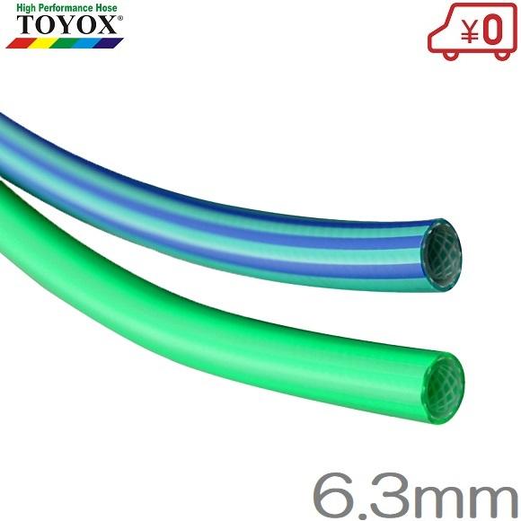 TOYOX エアホース ヒットランホースHR-6B/G 内径6.3mm長さ50m 青/緑[トヨックス エアーホース エアツール エアー工具]