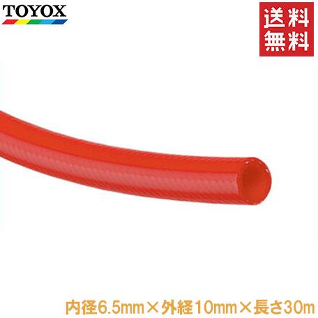 トヨックス エアホース エアーホース ヒットホースHB-630 6.5mm×30m 赤 エアーツール エアー工具
