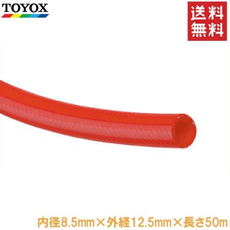 TOYOX エアホース ヒットホースHB-850 内径8.5mm長さ50m赤[トヨックス エアーホース エアツール エアー工具 耐油 耐圧]