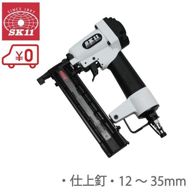 SK11 エア仕上釘打機 釘打ち機 F35L 12~35mm [エアータッカー エアタッカー エアーツール エアー工具]
