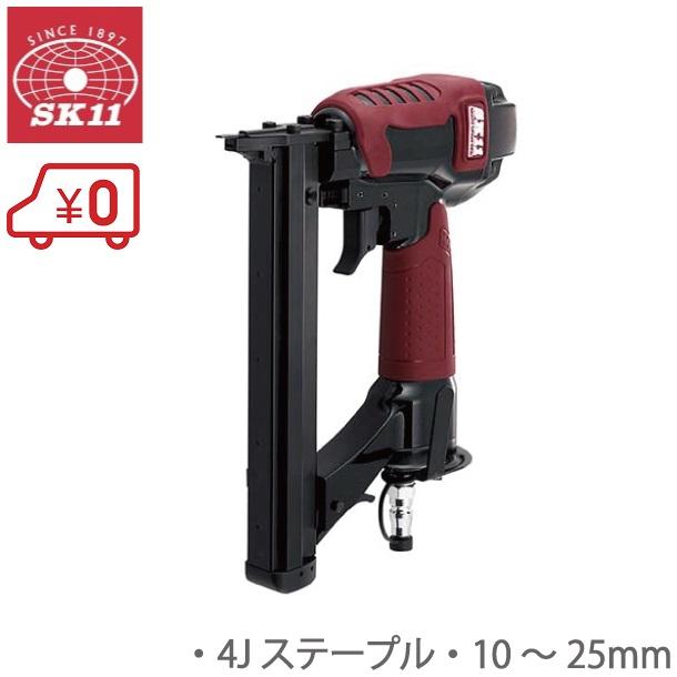 SK11 エアータッカー エアタッカー T425 10~25mm [ステープル エアーツール エアー工具]