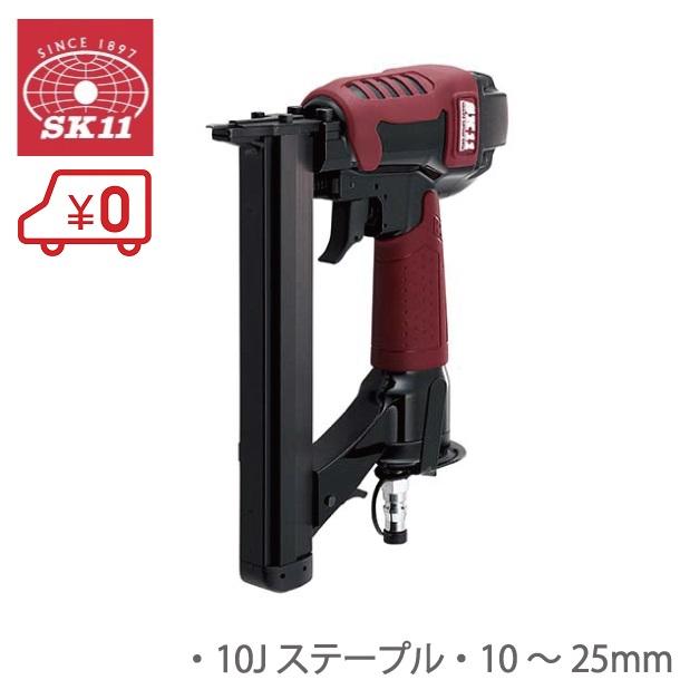SK11 エアータッカー エアタッカー T1025 10~25mm [ステープル エアーツール エアー工具]