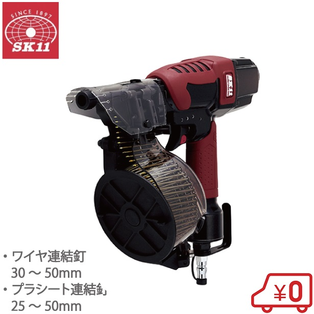 SK11 エア 釘打ち機 N50 25~50mm [エアータッカー エアタッカー エアーツール エアー工具]