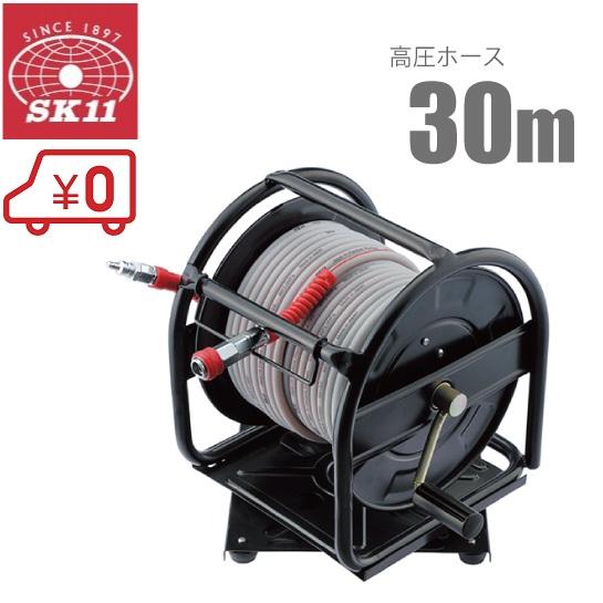 【送料無料】SK11 高圧 エアーホースリール 30m SHAR-030JP [エアホースリール エアーホース エアーツール 工具 エアーコンプレッサー]