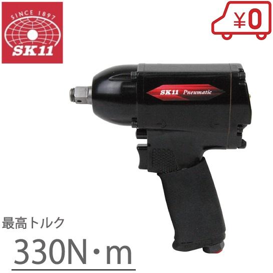 SK11 エアーインパクトレンチ SIW-1600EX [タイヤ交換 工具 エアーツール エアー工具]