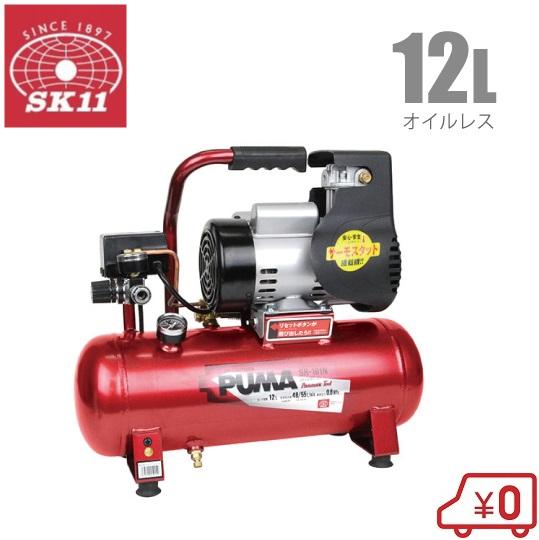 【送料無料】SK11 エアーコンプレッサー オイルレス SR-101N SR-L12MPT-01 タンク容量12L/吐出量55L [エアコンプレッサー 本体 エアーツール]