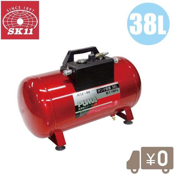 SK11 エアーコンプレッサー 補助タンク エアコンプレッサー 携帯用エアータンク AST-40