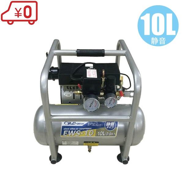 オイルレス エアーコンプレッサー EWS-10 100V タンク容量10L [エアコンプレッサー 静音 空気入れ]
