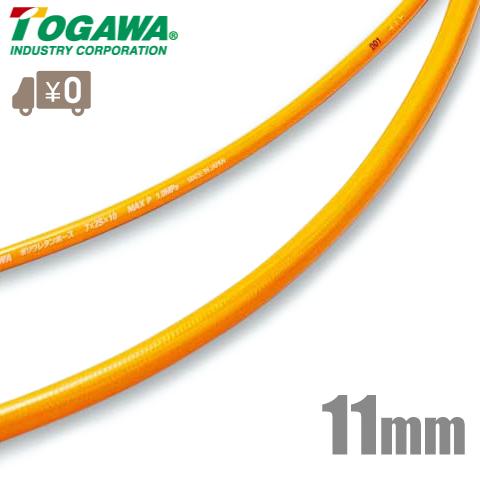 【送料無料】十川産業 エアーホース ポリウレタンエアホース TPH-1116 11mm×50m [エアー工具 塗装 配管]