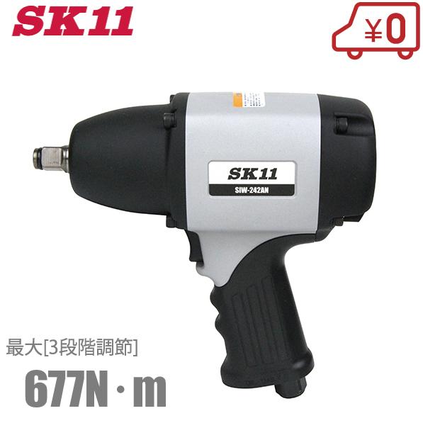 SK11 強力型 エアーインパクトレンチ SIW-242AN 5サイズインパクトソケットセット付 [タイヤ交換 工具 エアインパクトレンチ エアー工具セット]