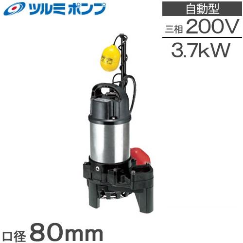 【送料無料】 ツルミポンプ 水中ポンプ 自動 汚水 雑排水用水中ハイスピンポンプ 鶴見 80PNA23.7 三相200V