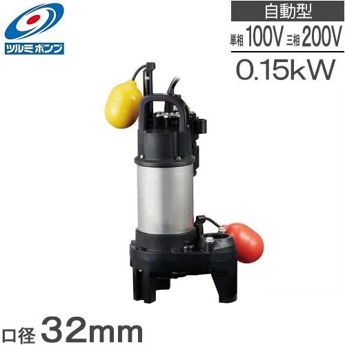 【送料無料】鶴見ポンプ/軽くて強い樹脂製水中ポンプです。 ツルミポンプ 自動型 水中ポンプ 汚水 排水ポンプ 32PNA2.15S 100V/32PNA2.15 200V 小型 家庭用 浄化槽 給水
