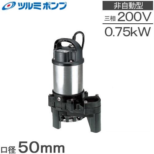 ツルミポンプ 水中ポンプ 汚水用 排水ポンプ 50PN2.75 三相200V 2インチ 浄化槽ポンプ
