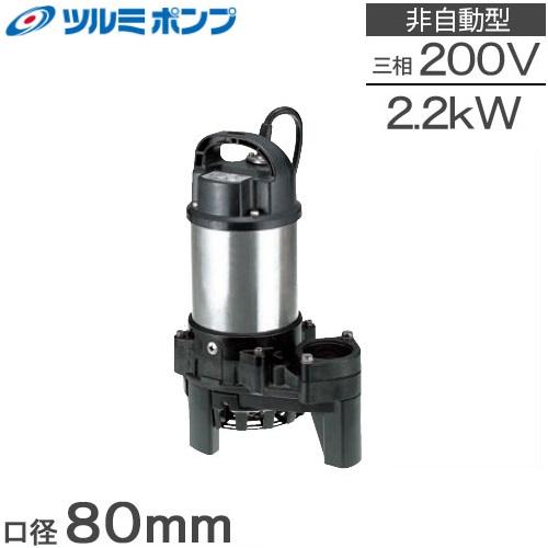 【送料無料】 ツルミポンプ 水中ポンプ 汚水 雑排水用水中ハイスピンポンプ 鶴見 80PN22.2 三相200V