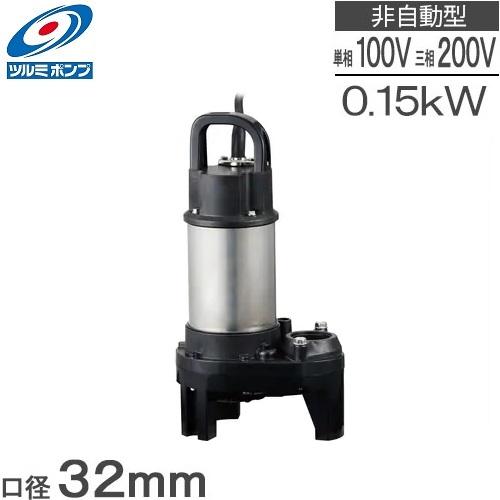 【送料無料】ツルミ 小型 水中ポンプ 汚水 排水ポンプ 32PN2.15S 100V/32PN2.15 200V [鶴見製作所 家庭用 給水]