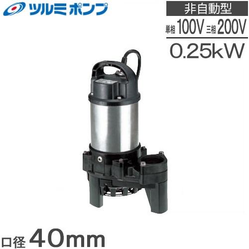 【送料無料】ツルミ 水中ポンプ 汚水 排水ポンプ 鶴見 40PN2.25S/40PN2.25 100V/200V [小型 給水 電動]