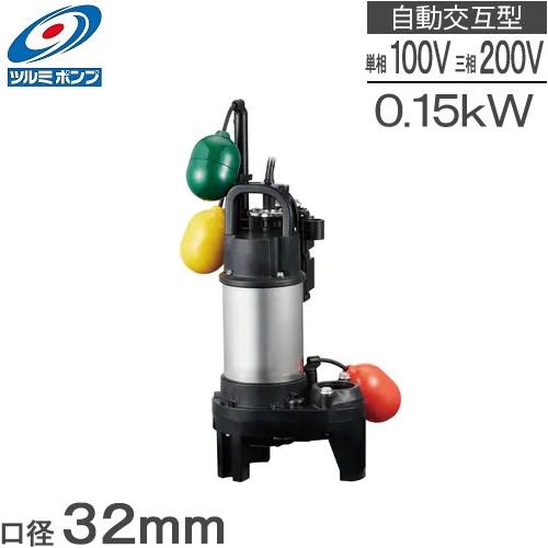【送料無料】 ツルミ 水中ポンプ 汚水 自動交互形 雑排水用ハイスピンポンプ 浄化槽ポンプ 鶴見 32PNW2.15S/32PNW2.15 0.15KW