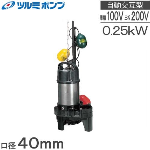 【送料無料】 ツルミ 水中ポンプ 汚水 自動交互形 雑排水用ハイスピンポンプ 浄化槽ポンプ 鶴見 40PNW2.25S/40PNW2.25 0.25KW