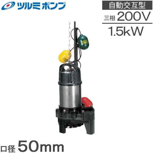 【送料無料】 ツルミ 水中ポンプ 汚水 自動交互形 雑排水用ハイスピンポンプ 鶴見 50PNW21.5 1.5kw/200V