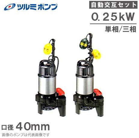 ツルミポンプ 浄化槽用 水中ポンプ 40PNA2.25(S)/40PNW2.25(S) 2台セット [自動交互形 汚水 排水ポンプ 浄化槽ポンプ]