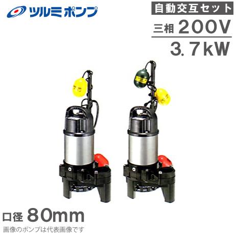 ツルミポンプ 浄化槽用 水中ポンプ 80PNA23.7/80PNW23.7 2台セット [自動交互形 汚水 排水ポンプ 浄化槽ポンプ]