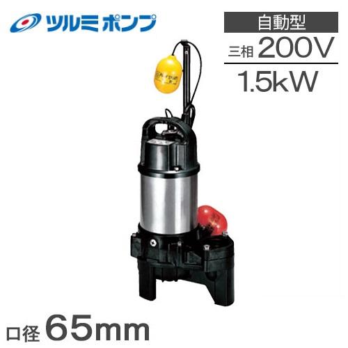 汚水・雑排水・汚物・異物を含む液に使用できます/軽くて強い樹脂製  ツルミポンプ 水中ポンプ 汚水 汚物用水中ハイスピンポンプ 自動形 鶴見 65PUA21.5 三相200V