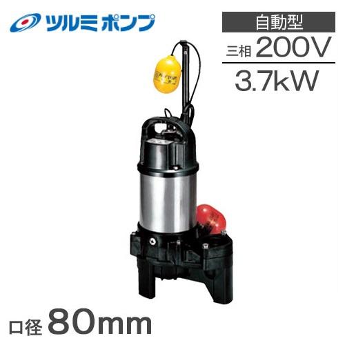 【送料無料】鶴見製作所 自動形 水中ポンプ 汚水 汚物用ハイスピンポンプ 80PUA23.7 三相200V ツルミポンプ