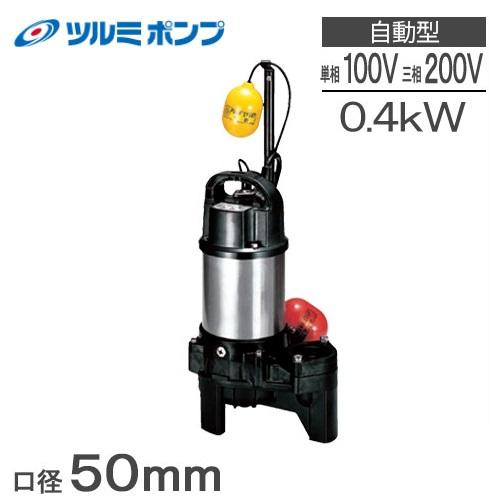 【送料無料】鶴見製作所 水中ポンプ 汚水 汚物用自動形ハイスピンポンプ 50PUA2.4S/50PUA2.4 ツルミポンプ 口径50mm 2インチ