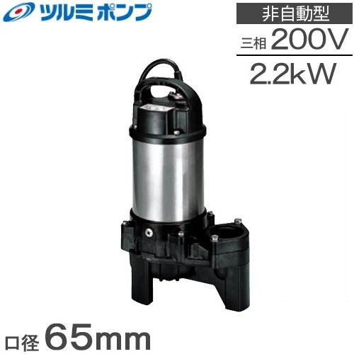 【送料無料】鶴見製作所 水中ポンプ 汚水 汚物用ハイスピンポンプ 65PU22.2 三相200V ツルミポンプ
