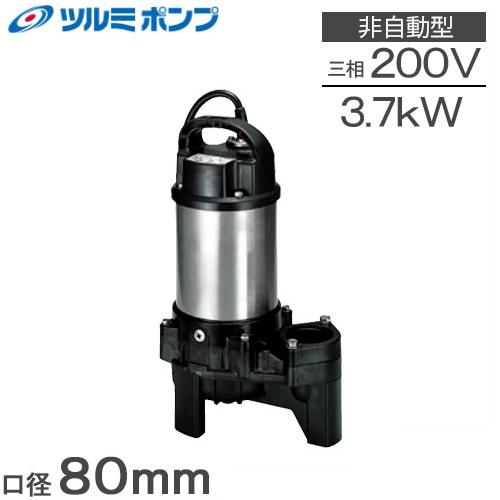 【送料無料】鶴見製作所 水中ポンプ 汚水 汚物用ハイスピンポンプ 80PU23.7 三相200V ツルミポンプ