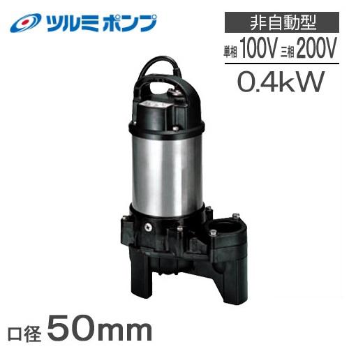 ツルミポンプ 汚水/汚物 水中ポンプ 50PU2.4S 100V 50mm [鶴見製作所 排水ポンプ 浄化槽ポンプ 2インチ 家庭用]