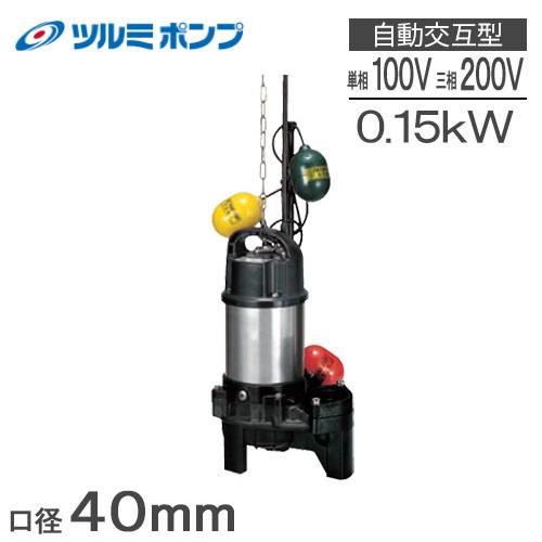 【送料無料】 鶴見ポンプ 自動交互形 水中ポンプ 汚水 汚物用排水ポンプ 浄化槽ポンプ 40PUW2.15S/40PUW2.15