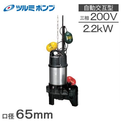 【送料無料】 鶴見ポンプ 自動交互形 水中ポンプ 汚水 汚物用ハイスピンポンプ 65PUW22.2 200V
