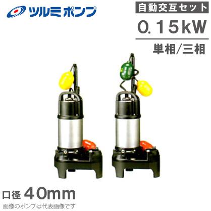 ツルミポンプ 浄化槽用 水中ポンプ 40PUA2.15(S)/40PUW2.15(S) 2台セット [自動交互形 汚水 汚物 排水ポンプ 浄化槽ポンプ]