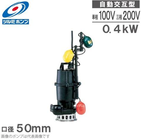 夾雑物を含む汚水の排水に使用できる水中ポンプです ツルミポンプ 直営店 水中ポンプ 自動交互型 汚水 排水ポンプ 100V 50NW2.4S 200V 初売り 浄化槽ポンプ 鶴見ポンプ