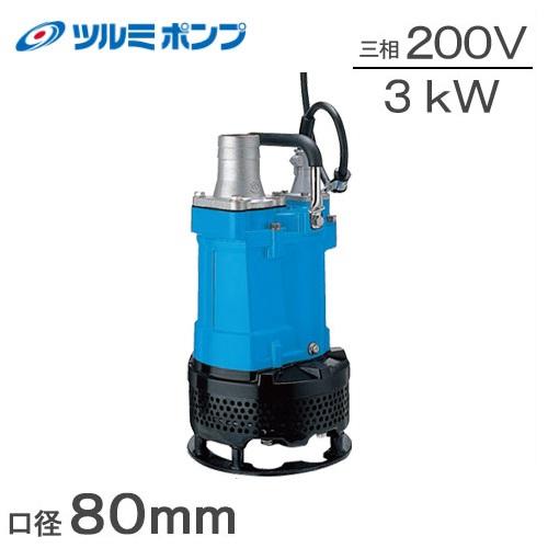 【送料無料】 ツルミ 水中ポンプ 水中泥水ポンプ サンド用 排水ポンプ 鶴見 KTV2-80 200V