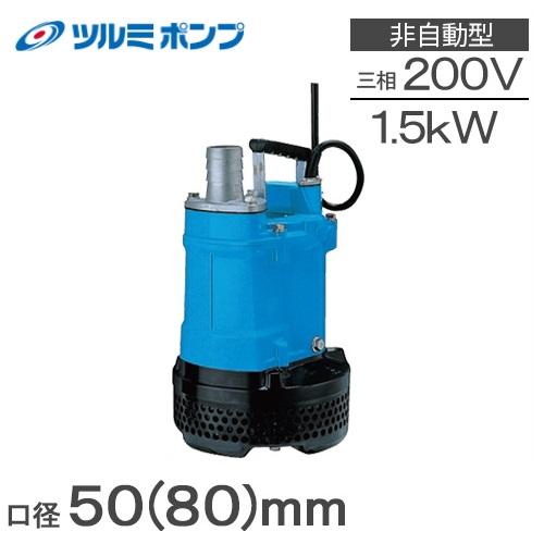 【送料無料】ツルミ 水中ポンプ 汚水 排水ポンプ 鶴見 KTV2-15 200V [雨水 工事用 土木 建築]