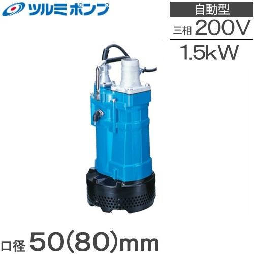 【送料無料】 ツルミ 水中ポンプ 自動形 一般工事排水用ハイスピンポンプ 鶴見 KTVE21.5