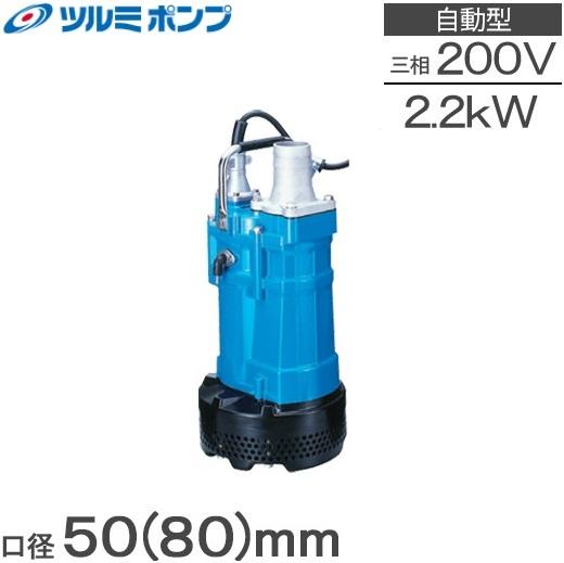 【送料無料】 ツルミ 水中ポンプ 自動型 一般工事排水用ハイスピンポンプ 鶴見 KTVE22.2
