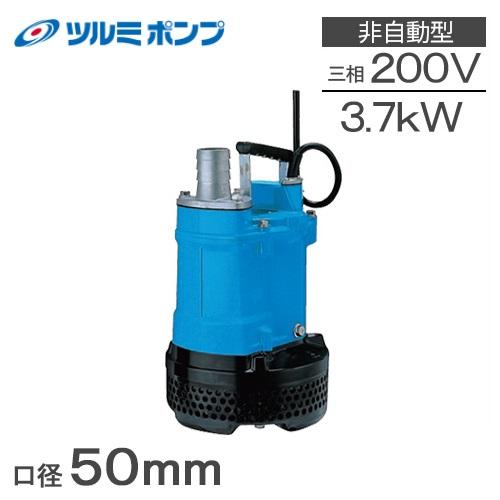 【送料無料】 ツルミポンプ 水中ポンプ 工事用 排水ポンプ 一般工事排水用水中ハイスピンポンプ 鶴見 KTV2-37H