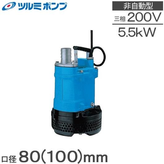 【送料無料】 ツルミポンプ 水中ポンプ 排水ポンプ 一般工事排水用水中ハイスピンポンプ 鶴見 KTV3-55