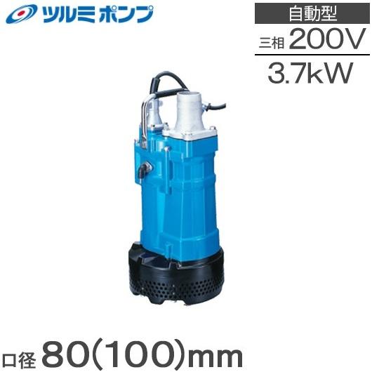 【送料無料】ツルミポンプ 水中ポンプ 工事用 排水ポンプ 自動型 一般工事排水用水中ハイスピンポンプ 鶴見 KTVE33.7