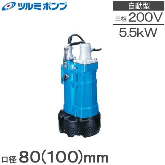 【送料無料】 ツルミポンプ 水中ポンプ 排水ポンプ 自動型 一般工事排水用水中ハイスピンポンプ 鶴見 KTVE35.5